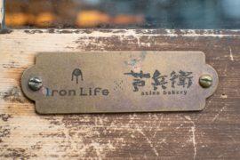 Iron Life・おまけ